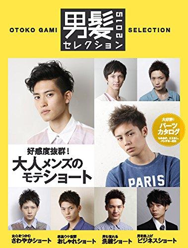 メンズヘアカタログ 男髪セレクション 2015