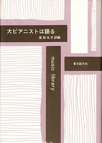 大ピアニストは語る (1969年) (Music library)