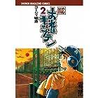 おれはキャプテン 第2巻 2004年03月17日発売