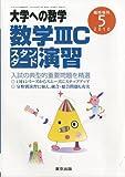 大学への数学増刊 数学3Cスタンダード演習 2010年 05月号 [雑誌]