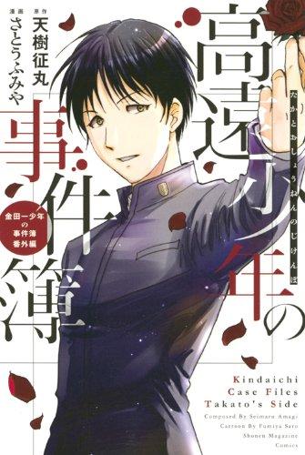 高遠少年の事件簿 (少年マガジンコミックス)