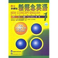 新概念英语练习册<新版>(1)