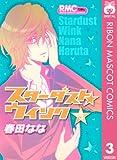 スターダスト★ウインク 3 (りぼんマスコットコミックスDIGITAL)