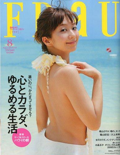 FRaU (フラウ) 2009年 08月号 [雑誌]