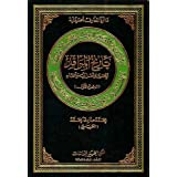 The Shrine's History of Al-hussain: His Family and Partisans (Hussaini Encyclopedia)by Mohammad Sadiq Al...