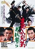 まむしの兄弟 お礼参り[DVD]