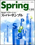 SpringによるWebアプリケーションスーパーサンプル