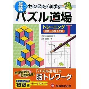 算数パズル道場♪◎トレーニング〈1〉年長~小学1・2年♪