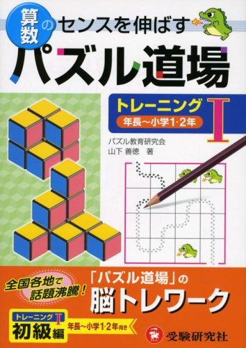 算数パズル道場 トレーニング〈1〉年長~小学1・2年