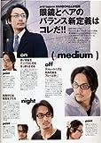 男のヘアカタログ - 男前度200%UP!の最新ビジネスヘア(BIGMANスペシャル)