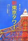 新東京タワー―地デジとボクらと、ドキドキ電磁波