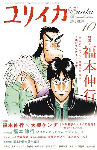 ユリイカ2009年10月号 特集=福本伸行 『アカギ』『カイジ』『最強伝説 黒沢』…賭けつづけるマンガ家