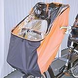 LAKIA(ラキア)子供乗せ自転車用 チャイルドシート レインカバーVer.2 フロント用 オレンジ