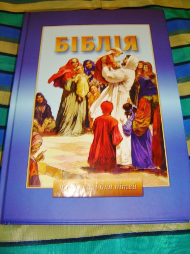 Ukrainian Children's Bible 2011 / Old and New Testament for Children / Ukrainsky Djetszki Biblia