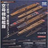 カプセル ホビーガチャ 洋上模型 連合艦隊コレクション 空母機動艦隊 全7種セット