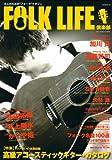 "FOLK LIFE倶楽部 VOL.1―大人のための""フォーク""マガジン (1) (OAK MOOK 183)"