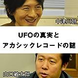 UFOの真実とアカシックレコードの謎
