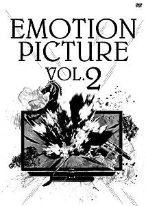 エモーションピクチャー Vol.2(PV集) [DVD]