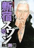 新宿スワン(24) (ヤングマガジンコミックス)
