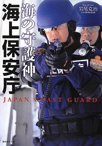 海の守護神 海上保安庁