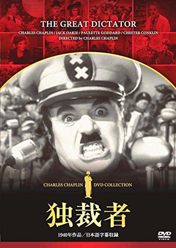 チャールズ・チャップリン 独裁者 TND-6505 [DVD]