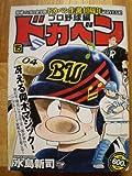 ドカベン プロ野球編 15 (秋田トップコミックスW)