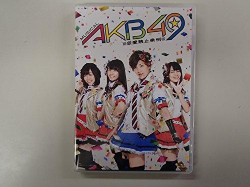【Blu-ray】ミュージカル『AKB49~恋愛禁止条例~』