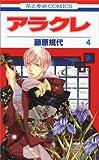 アラクレ 第4巻 (花とゆめCOMICS)