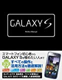 GALAXY S Perfect Manual