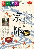 京都 (歩く地図Nippon 12) (商品イメージ)