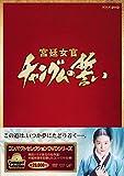 コンパクトセレクション 宮廷女官チャングムの誓い 全巻DVD-BOX -