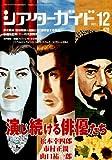シアターガイド 2011年 12月号 [雑誌]