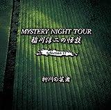 稲川淳二の怪談 MYSTERY NIGHT TOUR Selection17「柳川の芸者」