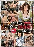 寝取られた昼下がりの団地妻9人4時間 [DVD]