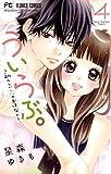 ういらぶ。―初々しい恋のおはなし―(4) (フラワーコミックス)