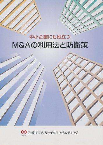 中小企業にも役立つM&Aの利用法と防衛策