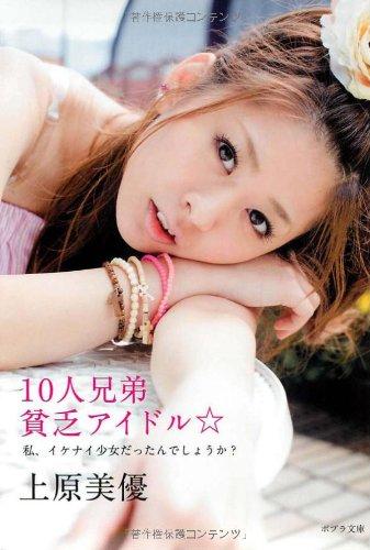 10人兄妹貧乏アイドル☆ 私、イケナイ少女だったんでしょうか? (ポプラ文庫)