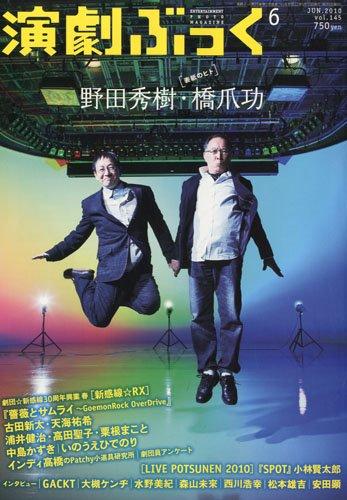 演劇ぶっく 2010年 06月号 [雑誌]
