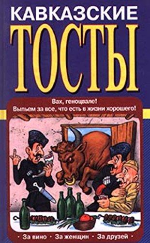- Кавказские тосты