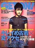 GET ON ! (ゲットオン) 2007年 07月号 [雑誌]