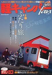 軽キャンパーfan vol.13 (ヤエスメディアムック395)