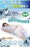【スペース涼シート抱き枕 寝苦しい夏に!】