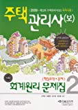 img - for Accounting principles workbooks (Property Management newsletter primary) (2009) (Korean edition) book / textbook / text book