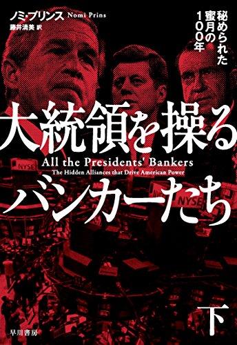 大統領を操るバンカーたち(下)──秘められた蜜月の100年