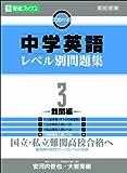 中学英語レベル別問題集 3 難関編 (東進ブックス レベル別問題集シリーズ)