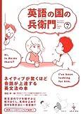 英語の国の兵衛門―ネイティブが驚くほど会話が上達する英文法の本