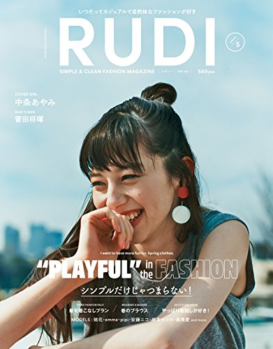 RUDI 2017年Vol.5 大きい表紙画像