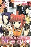 アイドルマスター ブレイク!(3) (ライバルコミックス)