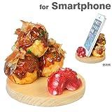 各種 スマートフォン 対応 食品サンプル スマホ スタンド / たこ焼き