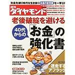 週刊 ダイヤモンド 2012年 12/8号 [雑誌]